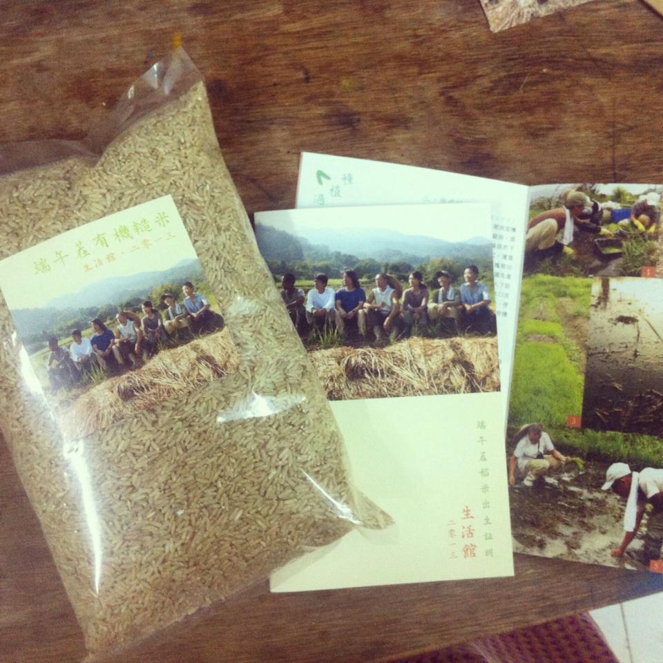包裝好的稻作和「出生證明書」(相片來源:生活館facebook)