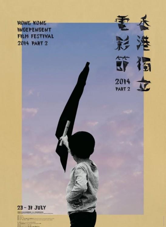 照片來源:香港獨立電影節2014