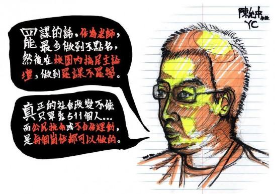 嶺南大學文化研究系陳允中教授指,罷課是公民不合作運動的一部分。他強調,這不僅是關於學界的抗爭。其實每個人也可以在自己的崗位上面思考,怎樣配合。 calligraphy and sketched by/ Bear Pang