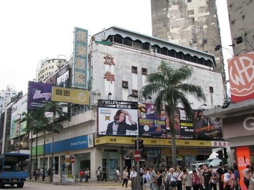 觀塘銀都戲院,當年只上左派電影。於2009年結束營業。