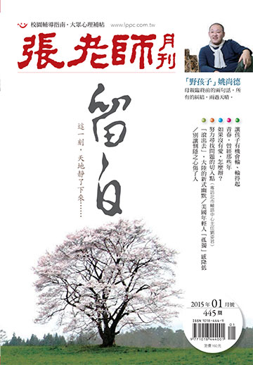 2015年的《張老師》月刊。