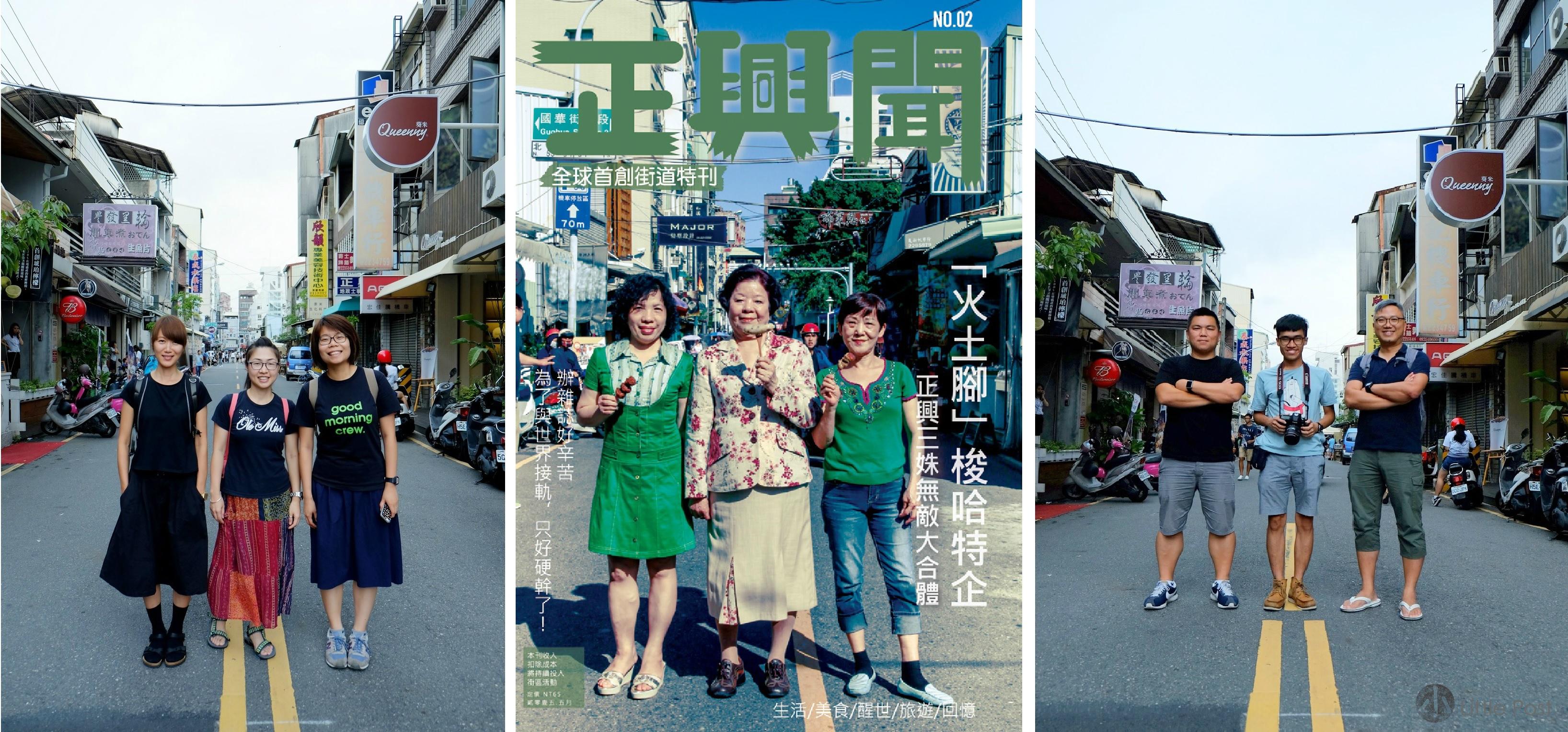 參照台南正興街地區報《正興聞》,「一小步」團隊(圖左、右)在正興街當然要模仿「正興三姝」(圖中,網絡圖片)拍張照片啦!