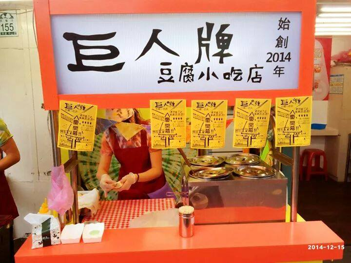 巨人染的前身,是巨人牌豆腐店!(圖片來源:羅東美食巨人牌豆腐小吃店FB)