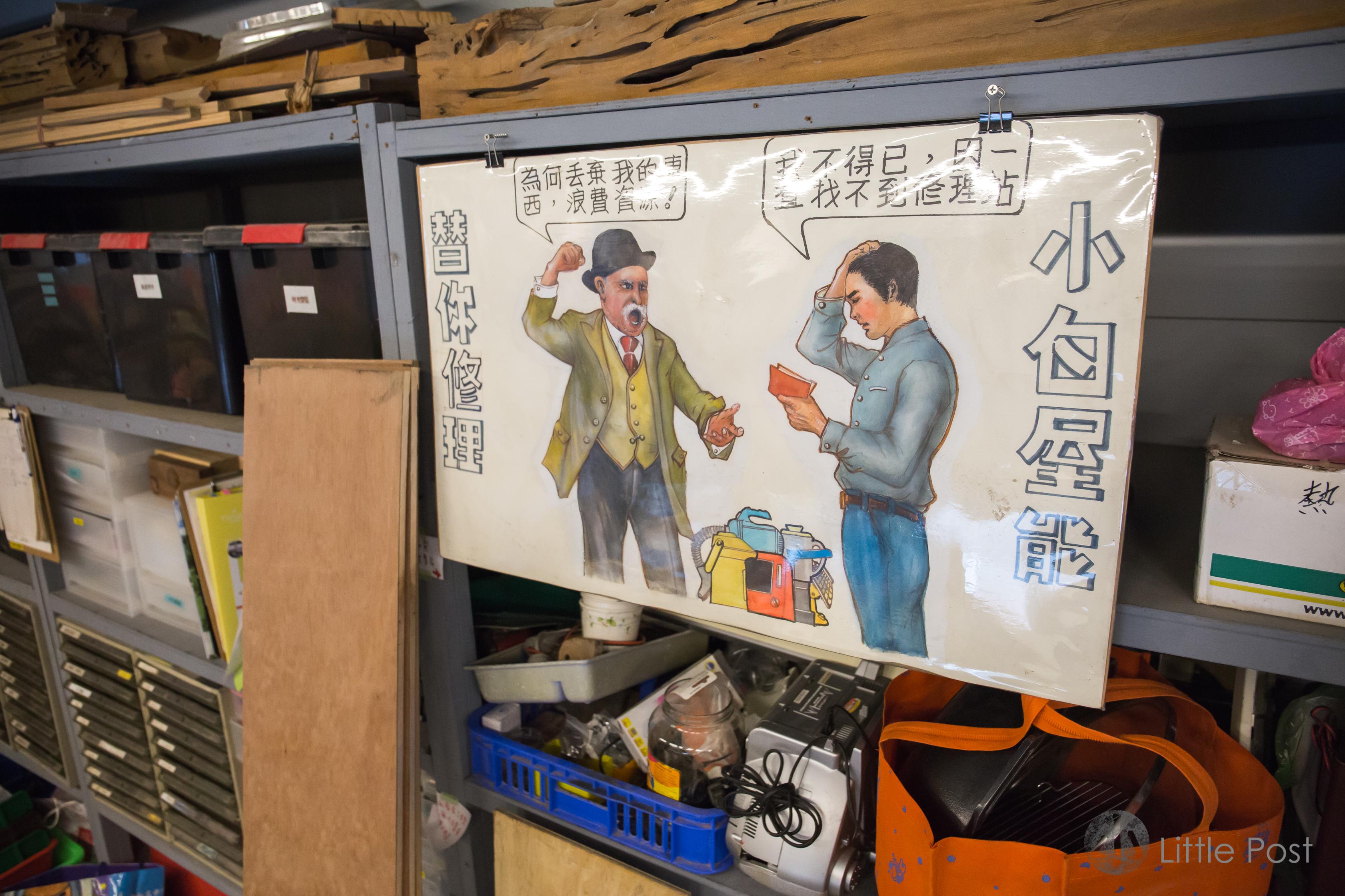 屋內掛了很多關於分享工具的漫畫。