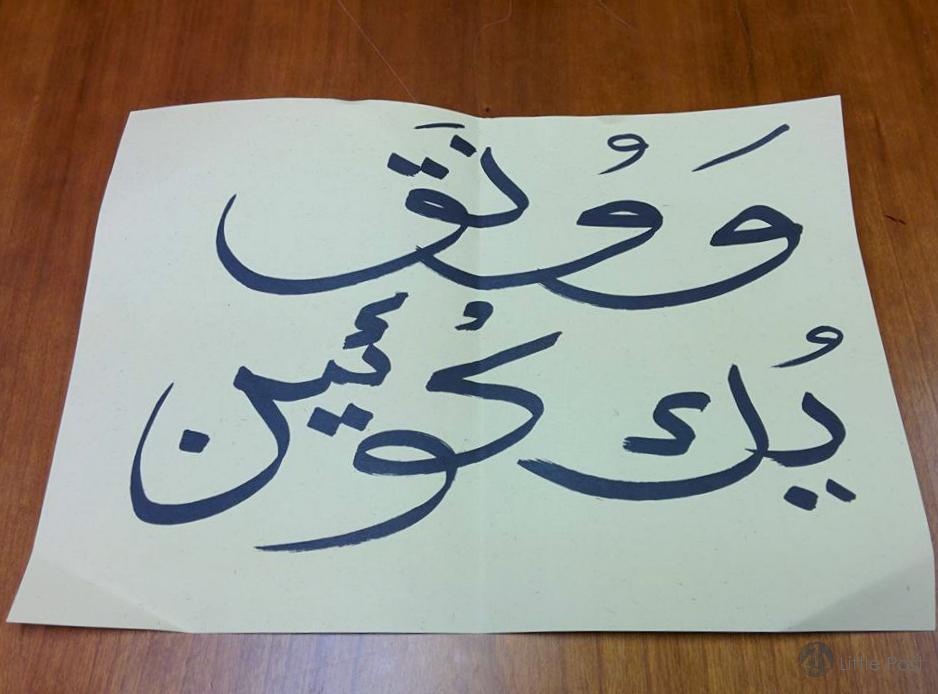 這天有趣的記念品,是得到一張人手書寫、為每個參加者英文名翻譯成阿拉拍文的紙。